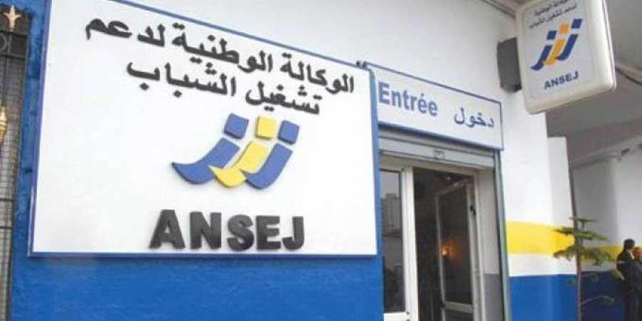 Bouziane Mohamed Cherif prend ses fonctions à la tête de l'ANADE (ex-Ansej) - Algérie