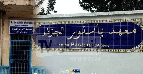 INSTITUT PASTEUR D'ALGÉRIE:6 nouveaux cas de variant britannique et 15 de variant nigérian - Algérie