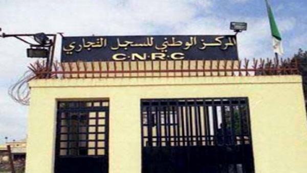Hausse des inscriptions au CNRC, malgré la crise : l'effet stimulant des aides de l'Etat - Algérie