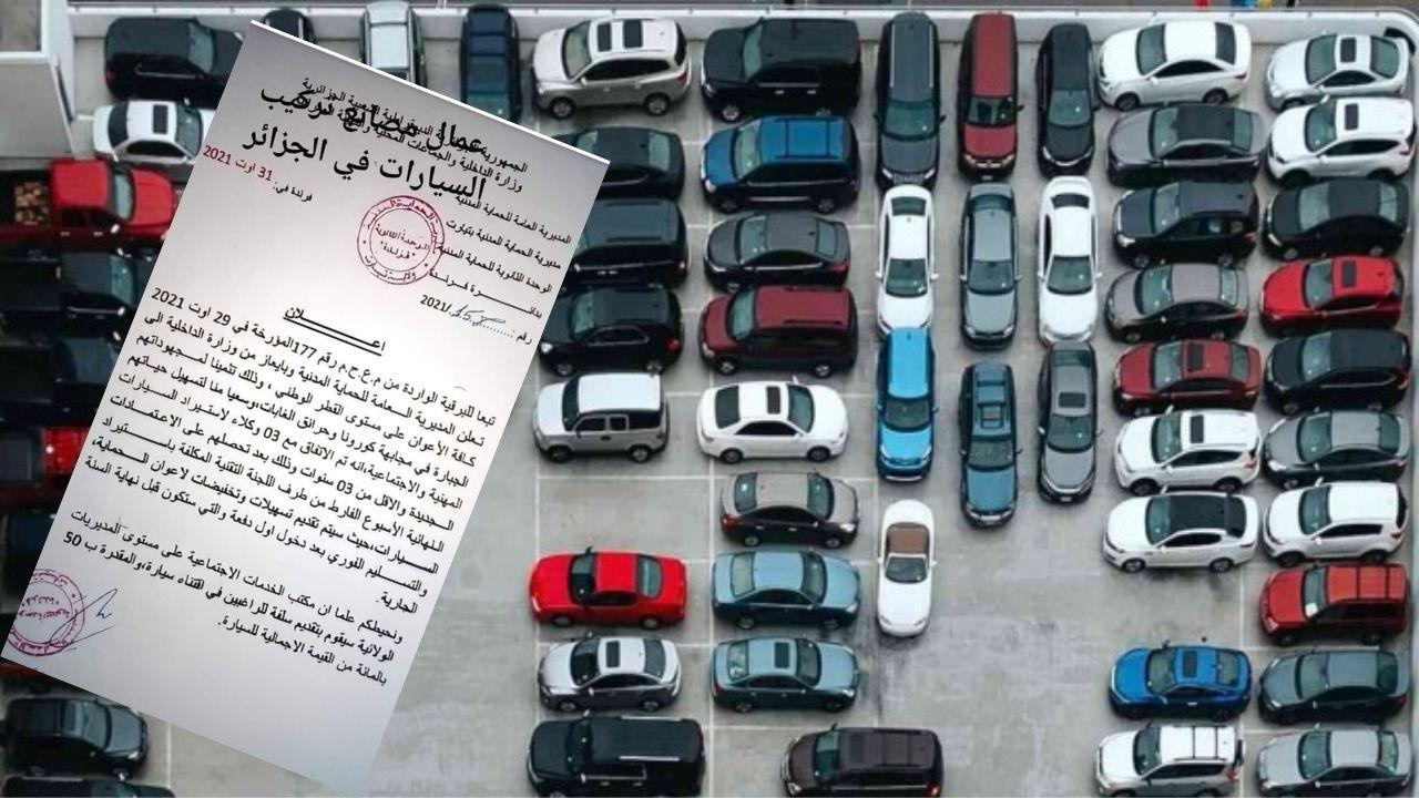 Importation de voitures en Algérie neuves et d'occasion : 3 agréments déjà délivrés ? - Algérie
