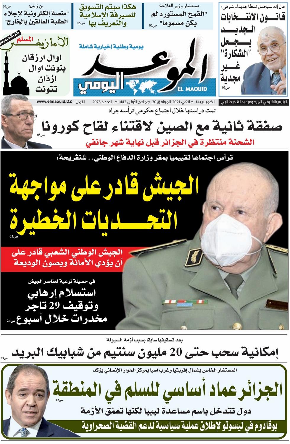 جريدة الموعد اليومي 14 جانفي 2021 - الجزائر