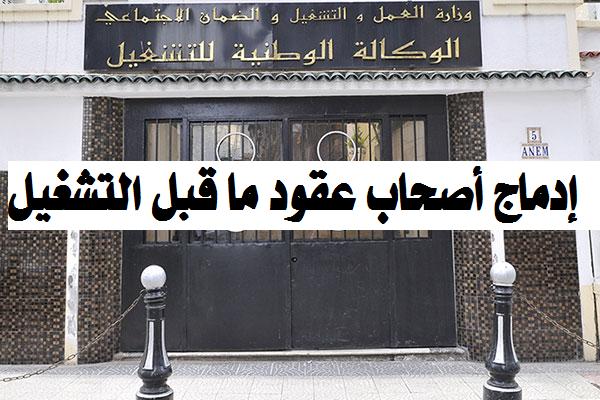 """إدماج مكثف لشباب """"عقود ما قبل التشغيل"""" في هذا التاريخ - الجزائر"""